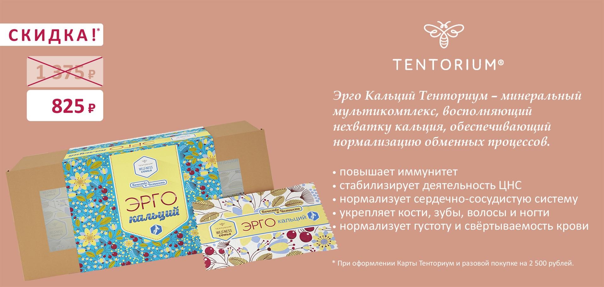 ЭргоКальций ТЕНТОРИУМ купить со скидкой официальный магазин TENTORIUM