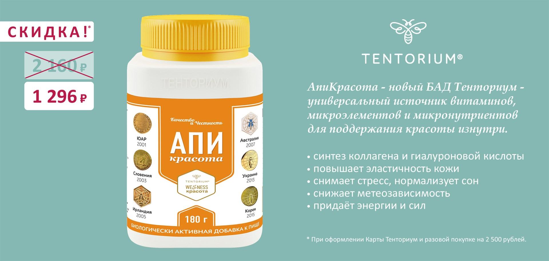 АпиКрасота ТЕНТОРИУМ купить со скидкой официальный магазин TENTORIUM
