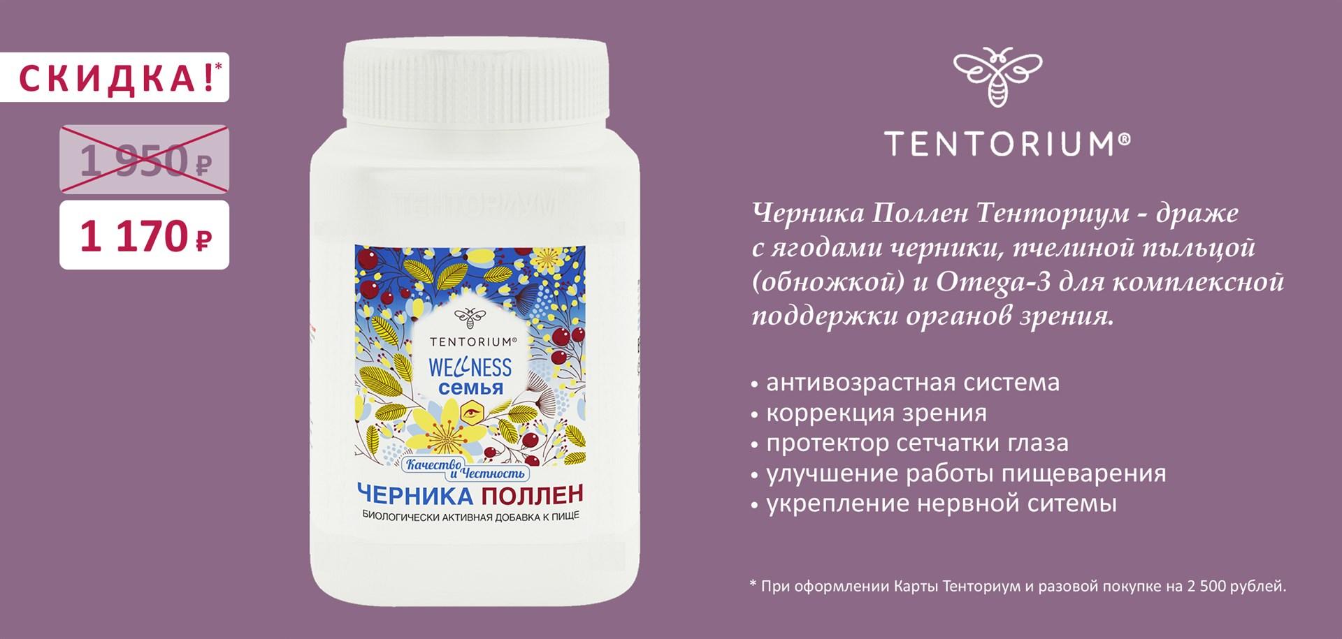 Черника Поллен ТЕНТОРИУМ купить со скидкой официальный магазин TENTORIUM