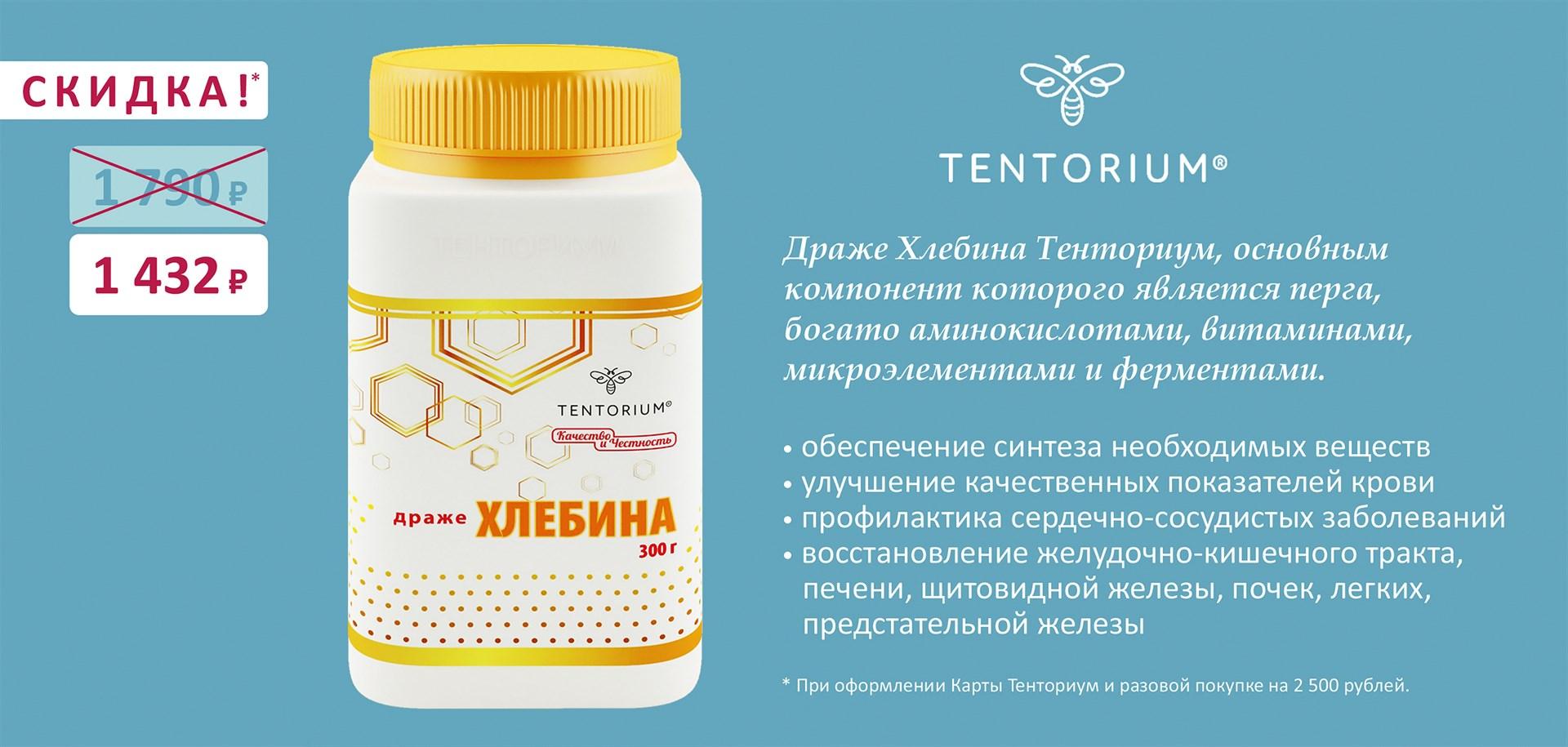 Хлебина питательное драже ТЕНТОРИУМ купить со скидкой официальный магазин TENTORIUM