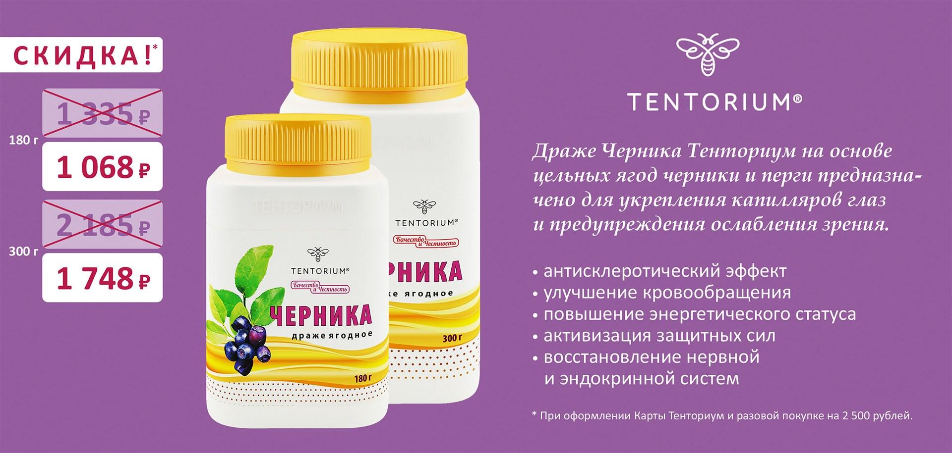 Черника ягодное драже ТЕНТОРИУМ купить со скидкой официальный магазин TENTORIUM