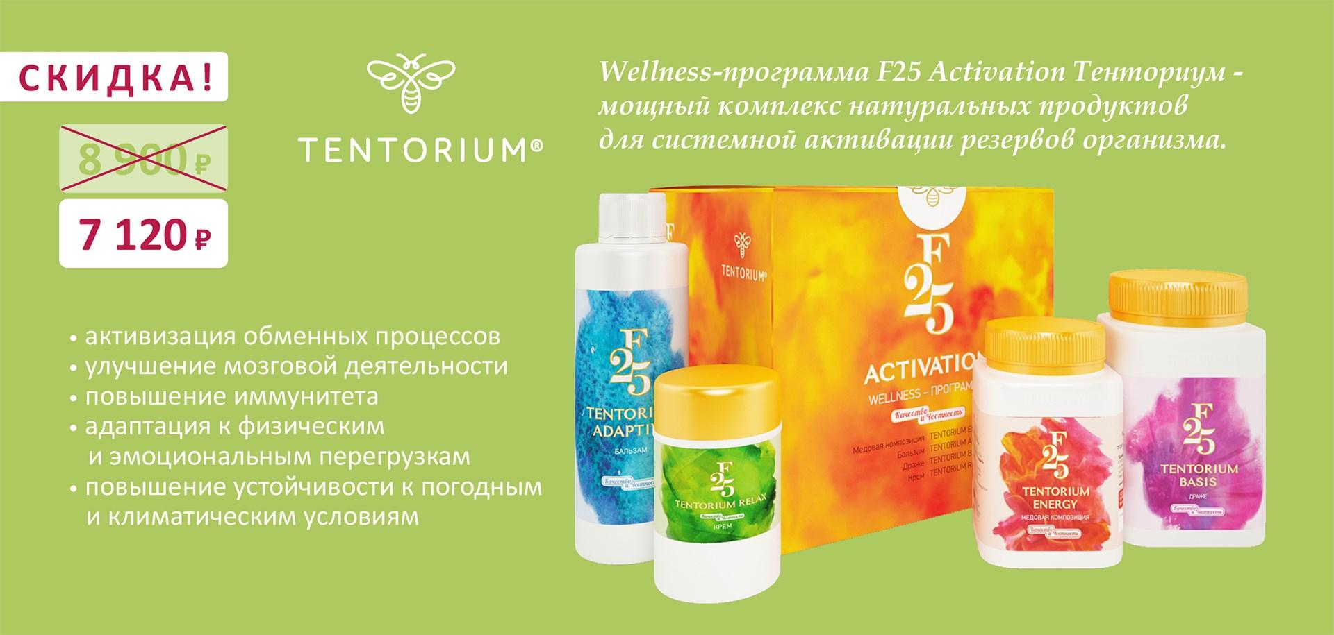 F25 Activation Wellness-программа ТЕНТОРИУМ купить со скидкой официальный магазин TENTORIUM