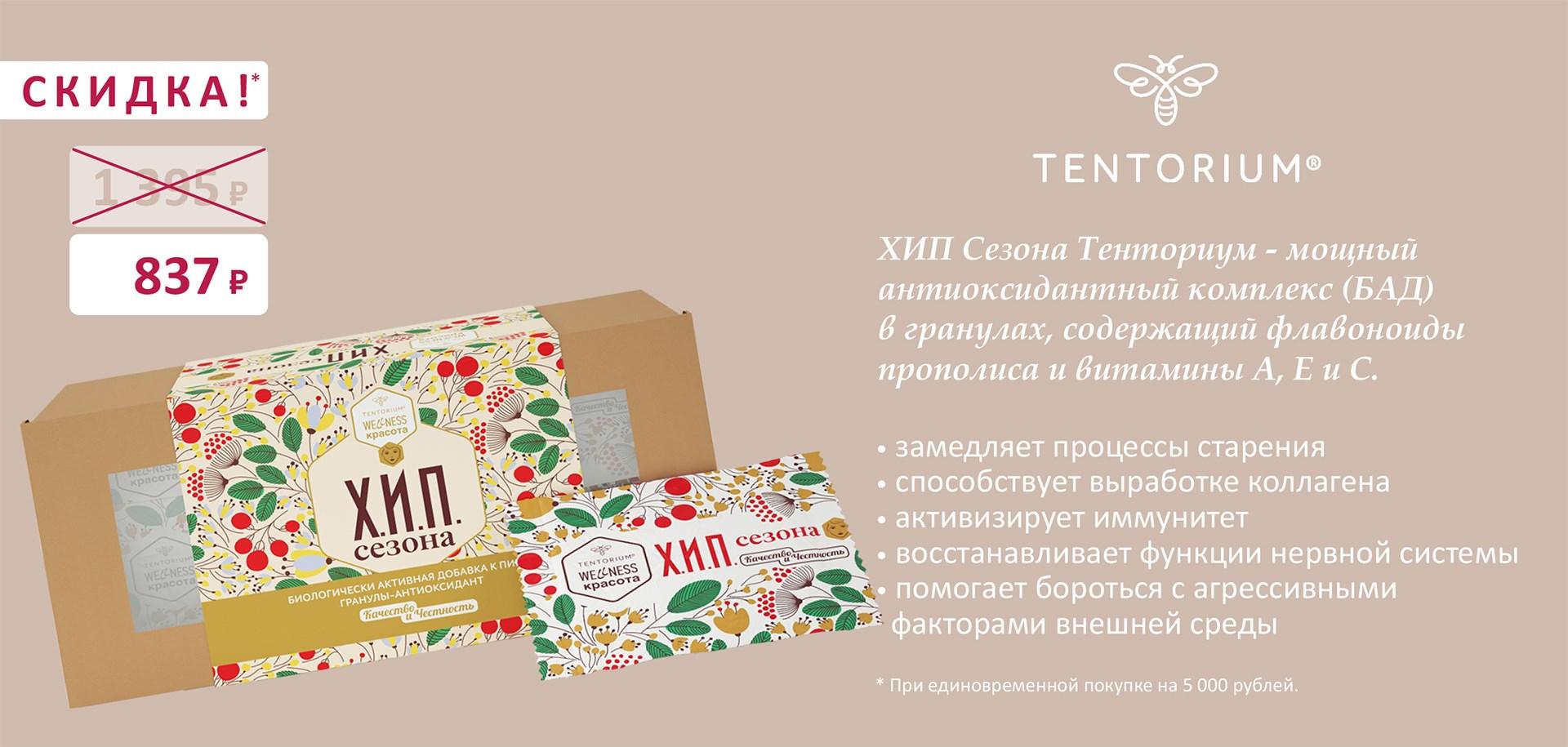ХИП Сезона ТЕНТОРИУМ купить со скидкой официальный магазин TENTORIUM
