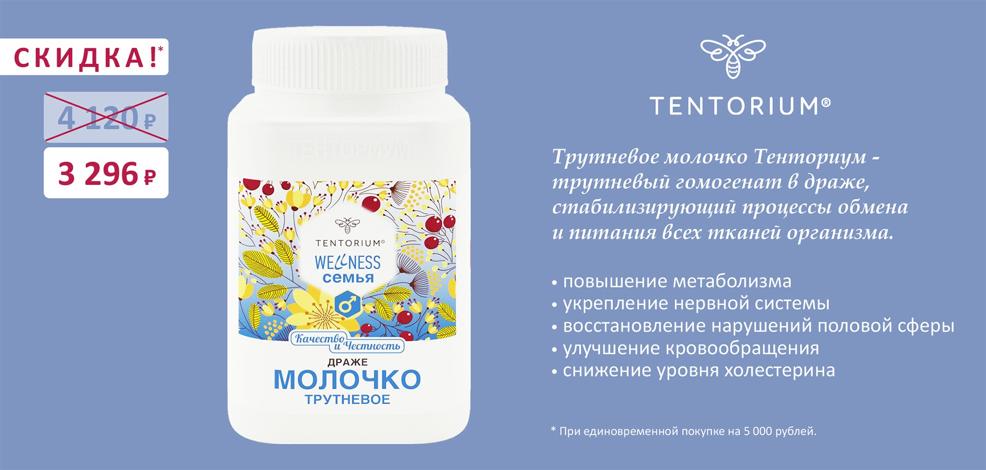 Трутневое молочко ТЕНТОРИУМ купить со скидкой официальный магазин TENTORIUM