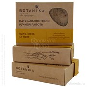 На кофе мыло-скраб 100 Botavikos Botanika в официальном интернет-магазине ФОРМУЛА МЁДА 309-016-13 01
